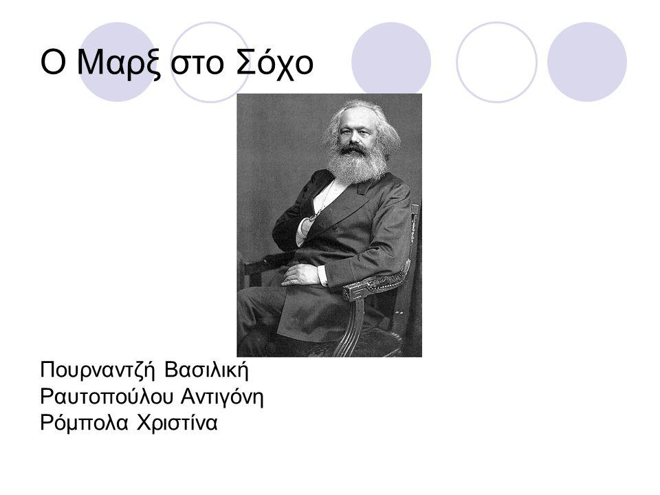 Ο Μαρξ στο Σόχο «Η ιστορία της κοινωνίας είναι η ιστορία των ταξικών αγώνων» Η αντιπαράθεση ανάμεσα σε πλούσιους και φτωχούς δεν αφορά τα άτομα αλλά τις τάξεις.
