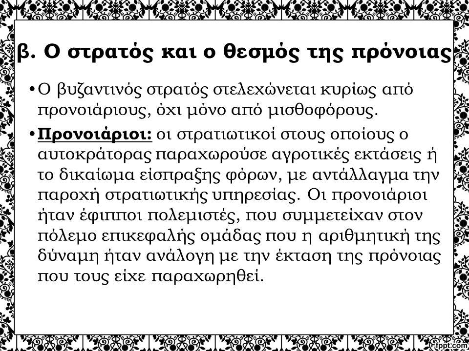 β. Ο στρατός και ο θεσμός της πρόνοιας Ο βυζαντινός στρατός στελεχώνεται κυρίως από προνοιάριους, όχι μόνο από μισθοφόρους. Προνοιάριοι: οι στρατιωτικ