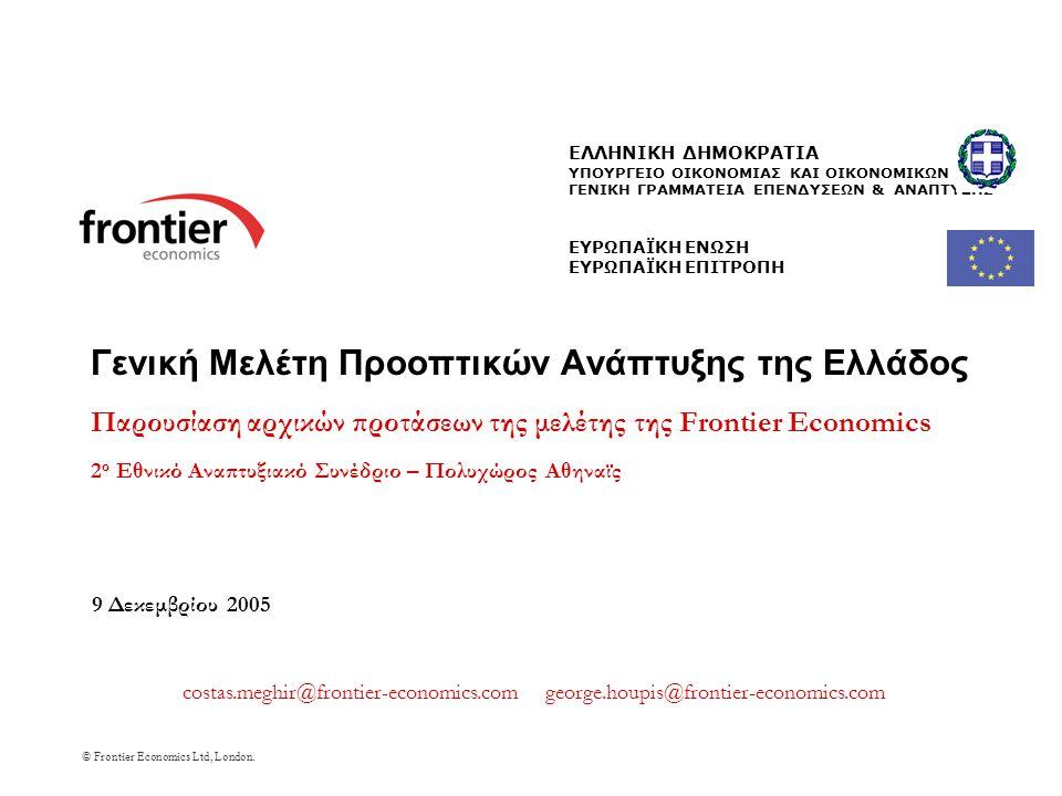 © Frontier Economics Ltd, London. Γενική Μελέτη Προοπτικών Ανάπτυξης της Ελλάδος Παρουσίαση αρχικών προτάσεων της μελέτης της Frontier Economics 2 ο Ε