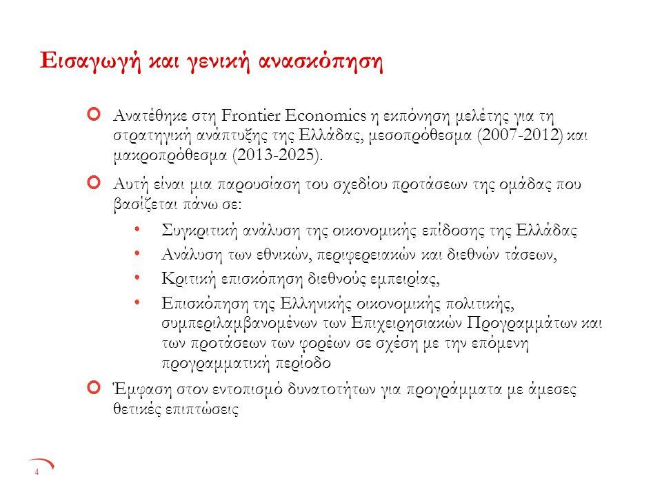 4 Εισαγωγή και γενική ανασκόπηση Ανατέθηκε στη Frontier Economics η εκπόνηση μελέτης για τη στρατηγική ανάπτυξης της Ελλάδας, μεσοπρόθεσμα (2007-2012) και μακροπρόθεσμα (2013-2025).