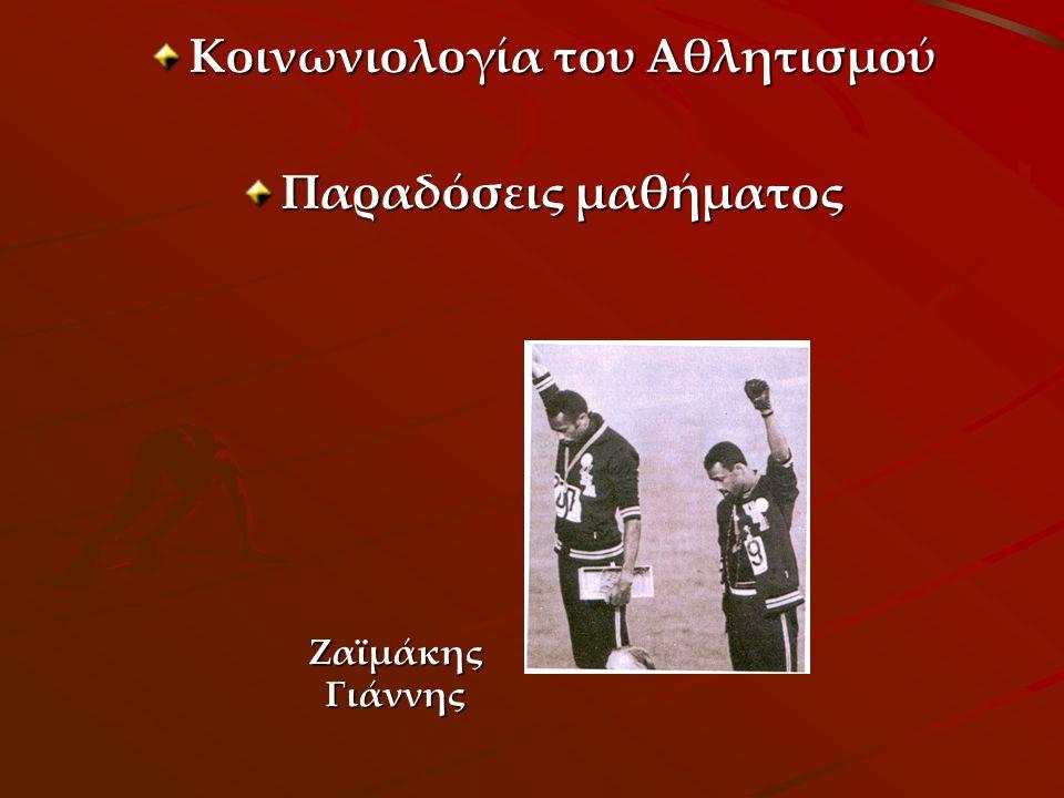 Κοινωνιολογία του Αθλητισμού Παραδόσεις μαθήματος Ζαϊμάκης Γιάννης