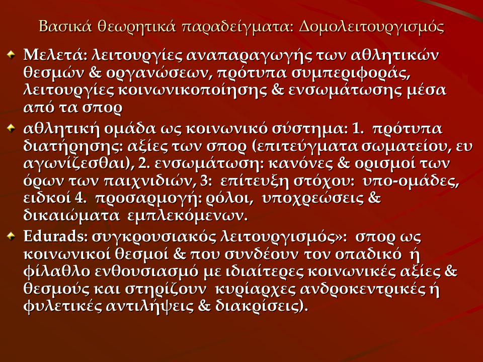 Βασικά θεωρητικά παραδείγματα: Δομολειτουργισμός Μελετά: λειτουργίες αναπαραγωγής των αθλητικών θεσμών & οργανώσεων, πρότυπα συμπεριφοράς, λειτουργίες