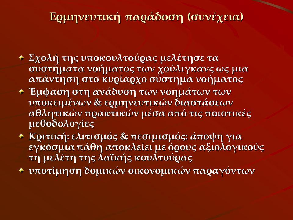 Ερμηνευτική παράδοση (συνέχεια) Σχολή της υποκουλτούρας μελέτησε τα συστήματα νοήματος των χούλιγκανς ως μια απάντηση στο κυρίαρχο σύστημα νοήματος Έμ