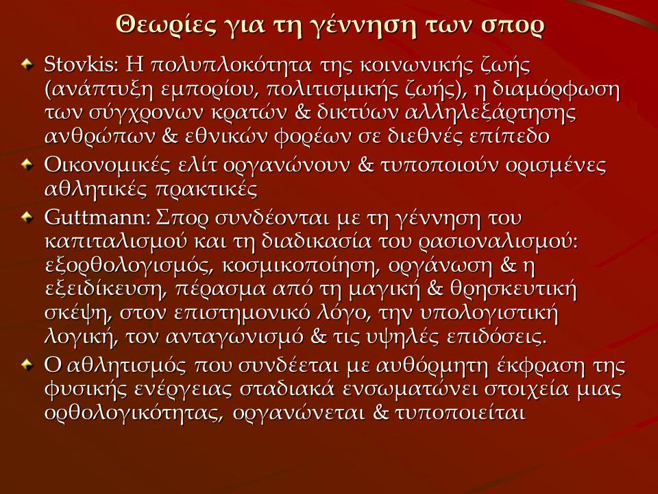 Θεωρίες για τη γέννηση των σπορ Stovkis: Η πολυπλοκότητα της κοινωνικής ζωής (ανάπτυξη εμπορίου, πολιτισμικής ζωής), η διαμόρφωση των σύγχρονων κρατών
