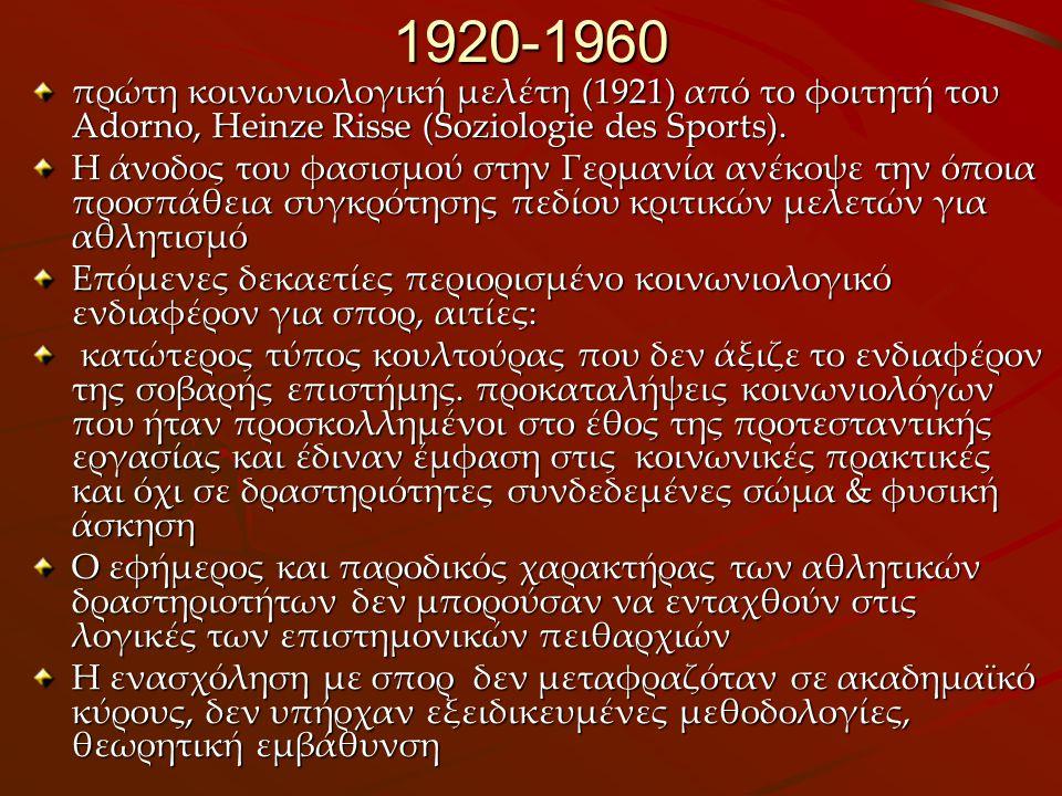 Δεκαετία 1960: γέννηση κοινωνιολογίας των σπορ Η συγκρότηση κοινωνιολογίας των σπορ συνδέεται με μεταπολεμική οικονομική ευμάρεια, ενδιαφέρον κοινωνιολόγων, γυμναστών & δημοσιογράφων για κοινωνικές όψεις των σπορ Δύο πυλώνες ανάπτυξης: 1.