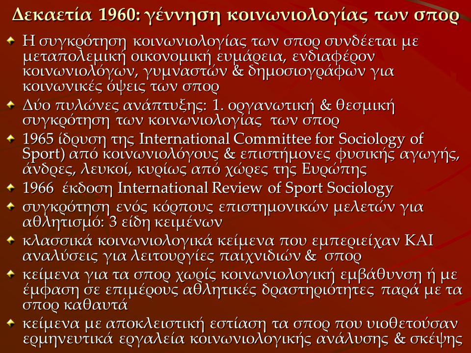 Δεκαετία 1960: γέννηση κοινωνιολογίας των σπορ Η συγκρότηση κοινωνιολογίας των σπορ συνδέεται με μεταπολεμική οικονομική ευμάρεια, ενδιαφέρον κοινωνιο