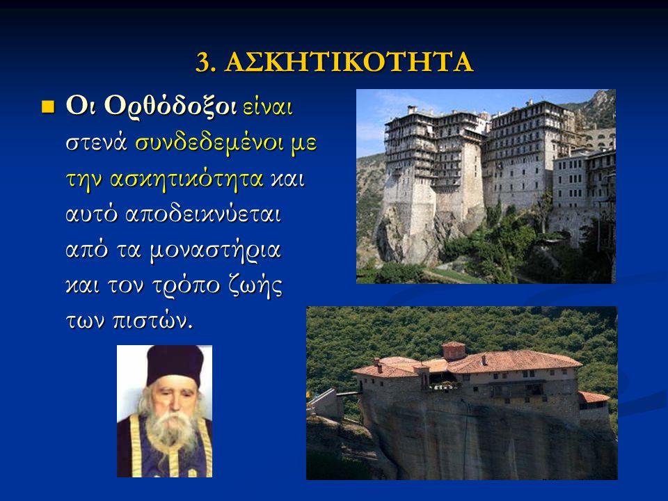 3. ΑΣΚΗΤΙΚΟΤΗΤΑ Οι Ορθόδοξοι είναι στενά συνδεδεμένοι με την ασκητικότητα και αυτό αποδεικνύεται από τα μοναστήρια και τον τρόπο ζωής των πιστών. Οι Ο