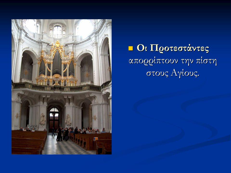 Οι Προτεστάντες απορρίπτουν την πίστη στους Αγίους.