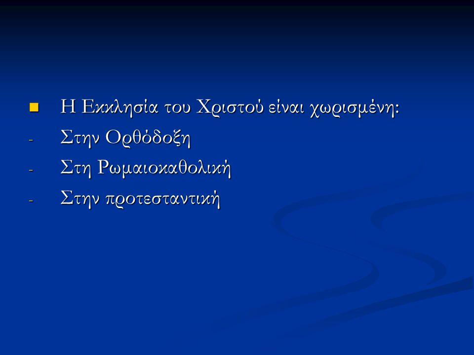 α) Η έννοια της Ορθοδοξίας Η λέξη «Ορθοδοξία» σημαίνει την ορθή πίστη στο Θεό.