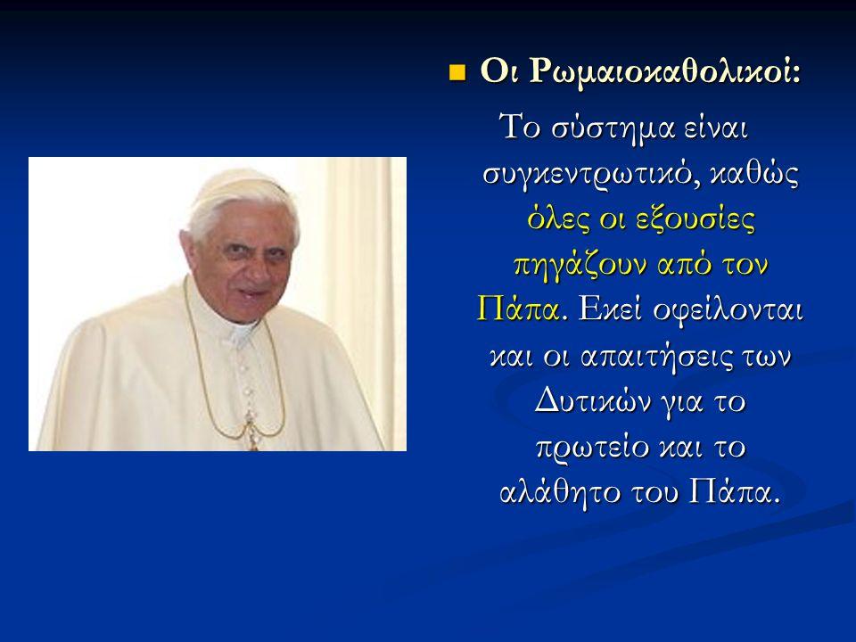 Οι Ρωμαιοκαθολικοί: Το σύστημα είναι συγκεντρωτικό, καθώς όλες οι εξουσίες πηγάζουν από τον Πάπα. Εκεί οφείλονται και οι απαιτήσεις των Δυτικών για το