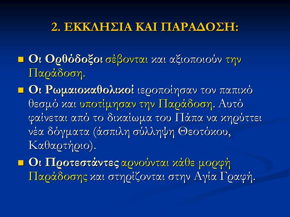 2. ΕΚΚΛΗΣΙΑ ΚΑΙ ΠΑΡΑΔΟΣΗ: Οι Ορθόδοξοι σέβονται και αξιοποιούν την Παράδοση. Οι Ορθόδοξοι σέβονται και αξιοποιούν την Παράδοση. Οι Ρωμαιοκαθολικοί ιερ