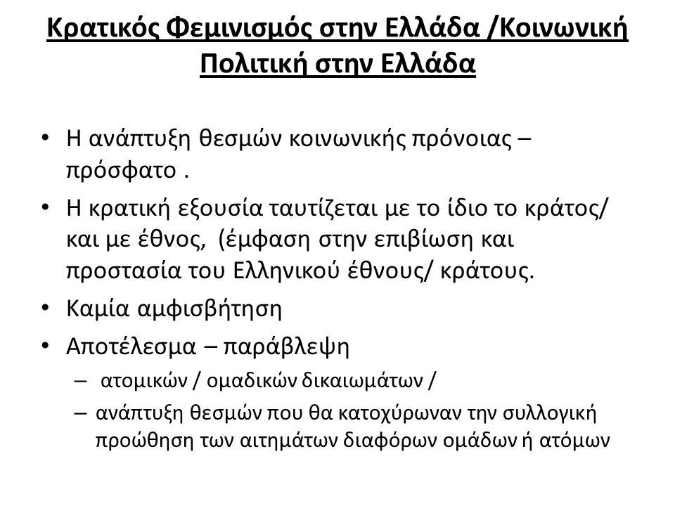Κρατικός Φεμινισμός στην Ελλάδα /Κοινωνική Πολιτική στην Ελλάδα Η ανάπτυξη θεσμών κοινωνικής πρόνοιας – πρόσφατο.