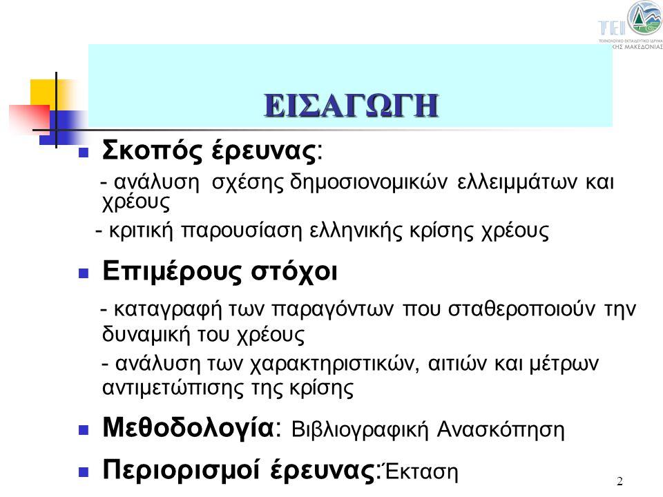 2 ΕΙΣΑΓΩΓΗ Σκοπός έρευνας: - ανάλυση σχέσης δημοσιονομικών ελλειμμάτων και χρέους - κριτική παρουσίαση ελληνικής κρίσης χρέους Επιμέρους στόχοι - κατα