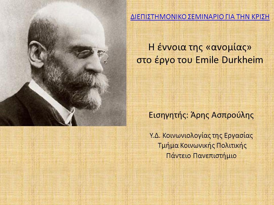 ΔΙΕΠΙΣΤΗΜΟΝΙΚΟ ΣΕΜΙΝΑΡΙΟ ΓΙΑ ΤΗΝ ΚΡΙΣΗ ΔΙΕΠΙΣΤΗΜΟΝΙΚΟ ΣΕΜΙΝΑΡΙΟ ΓΙΑ ΤΗΝ ΚΡΙΣΗ Η έννοια της «ανομίας» στο έργο του Emile Durkheim Εισηγητής: Άρης Ασπρο