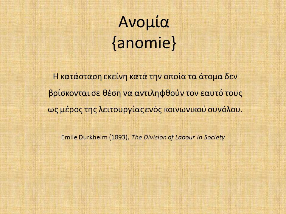 Η «Ανομία» στο έργο του Emile Durkheim Ο Καταμερισμός της Εργασίας στην Κοινωνία (1893) Η «Ανομία» ως κυρίαρχο συστατικό της Οργανικής Αλληλεγγύης, η οποία διέπει τις σύγχονες κοινωνίες εξαιτίας του Κοινωνικού Καταμερισμού της Εργασίας.