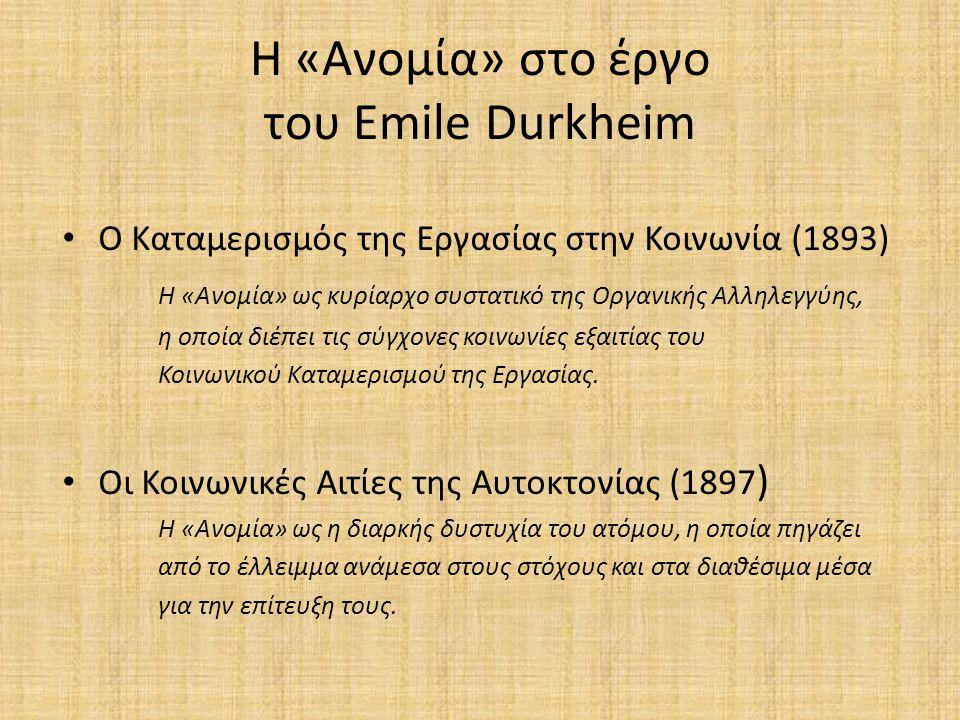 Η «Ανομία» στο έργο του Emile Durkheim Ο Καταμερισμός της Εργασίας στην Κοινωνία (1893) Η «Ανομία» ως κυρίαρχο συστατικό της Οργανικής Αλληλεγγύης, η
