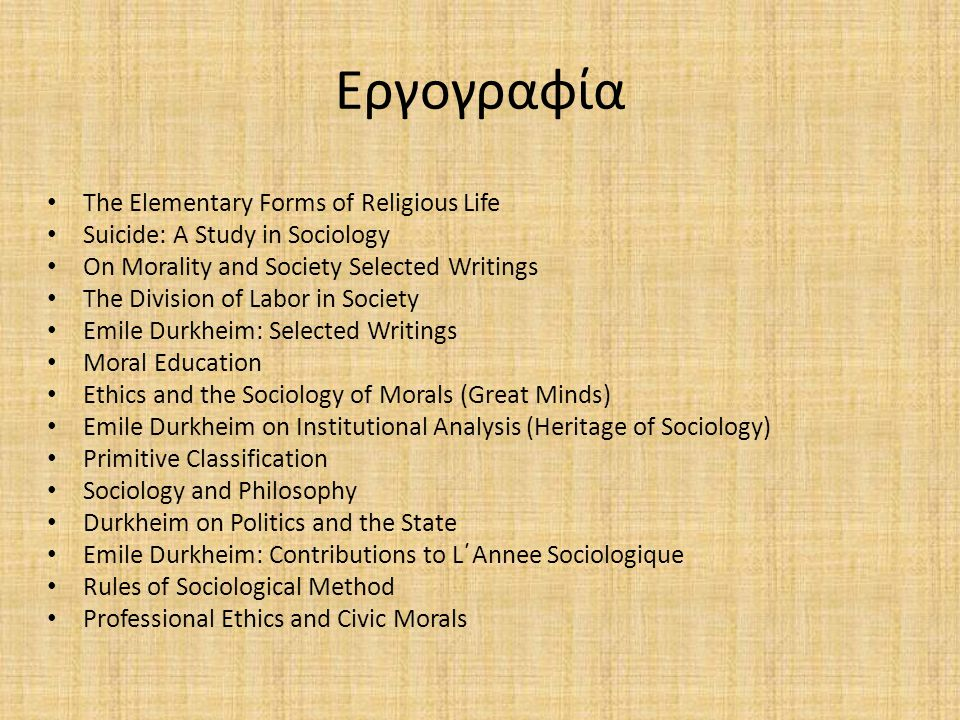 Εργογραφία The Elementary Forms of Religious Life Suicide: A Study in Sociology On Morality and Society Selected Writings The Division of Labor in Soc