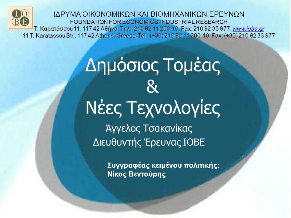 Δημόσιος Τομέας & Νέες Τεχνολογίες Άγγελος Τσακανίκας Διευθυντής Έρευνας ΙΟΒΕ ΙΔΡΥΜΑ ΟΙΚΟΝΟΜΙΚΩΝ ΚΑΙ ΒΙΟΜΗΧΑΝΙΚΩΝ ΕΡΕΥΝΩΝ FOUNDATION FOR ECONOMIC & IN