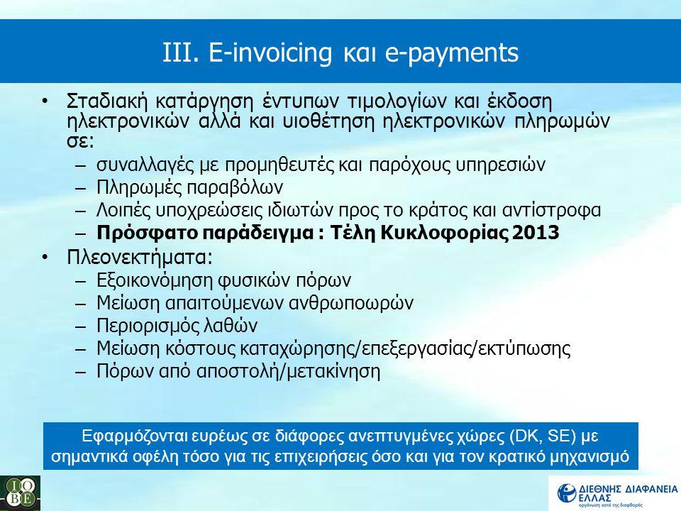 ΙΙΙ. E-invoicing και e-payments Σταδιακή κατάργηση έντυπων τιμολογίων και έκδοση ηλεκτρονικών αλλά και υιοθέτηση ηλεκτρονικών πληρωμών σε: – συναλλαγέ
