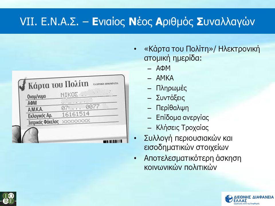 VII. Ε.Ν.Α.Σ. – Ενιαίος Νέος Αριθμός Συναλλαγών «Κάρτα του Πολίτη»/ Ηλεκτρονική ατομική ημερίδα: – ΑΦΜ – ΑΜΚΑ – Πληρωμές – Συντάξεις – Περίθαλψη – Επί