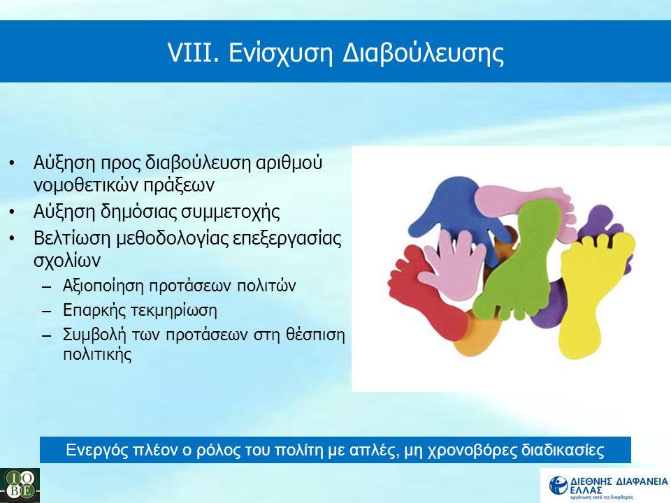 VIII. Ενίσχυση Διαβούλευσης Αύξηση προς διαβούλευση αριθμού νομοθετικών πράξεων Αύξηση δημόσιας συμμετοχής Βελτίωση μεθοδολογίας επεξεργασίας σχολίων