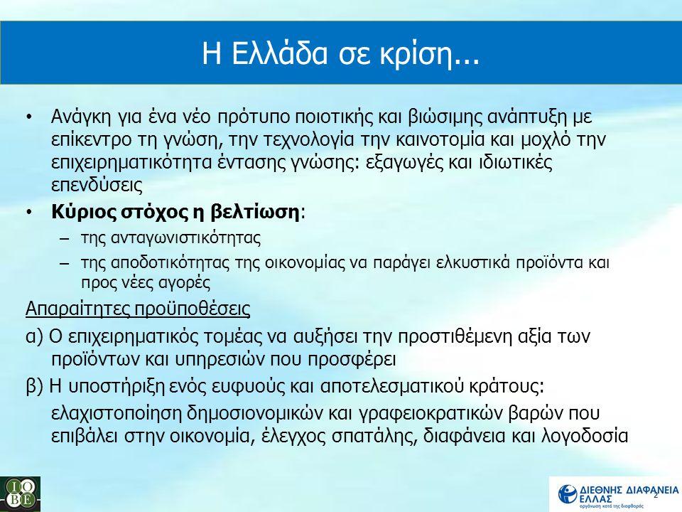 Η Ελλάδα σε κρίση... Ανάγκη για ένα νέο πρότυπο ποιοτικής και βιώσιμης ανάπτυξη με επίκεντρο τη γνώση, την τεχνολογία την καινοτομία και μοχλό την επι