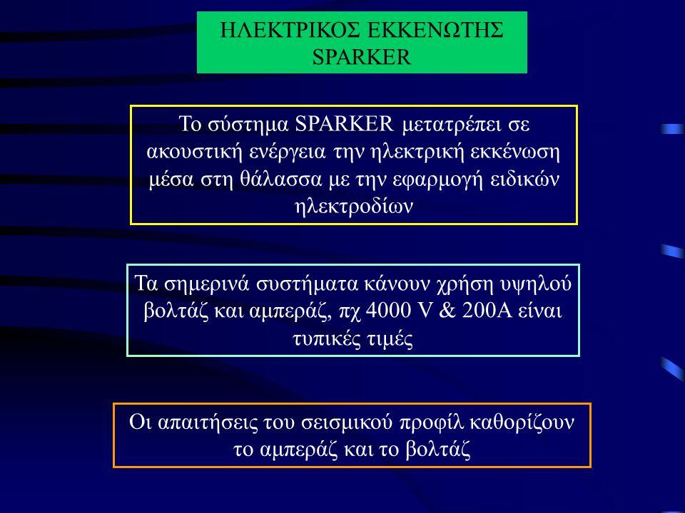 ΗΛΕΚΤΡΙΚΟΣ ΕΚΚΕΝΩΤΗΣ SPARKER Το σύστημα SPARKER μετατρέπει σε ακουστική ενέργεια την ηλεκτρική εκκένωση μέσα στη θάλασσα με την εφαρμογή ειδικών ηλεκτροδίων Τα σημερινά συστήματα κάνουν χρήση υψηλού βολτάζ και αμπεράζ, πχ 4000 V & 200A είναι τυπικές τιμές Οι απαιτήσεις του σεισμικού προφίλ καθορίζουν το αμπεράζ και το βολτάζ