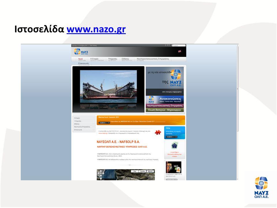 Ιστοσελίδα www.nazo.grwww.nazo.gr