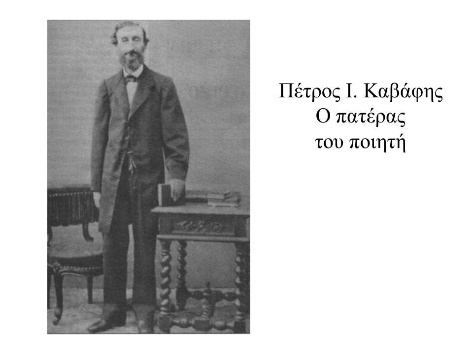 Πέτρος Ι. Καβάφης Ο πατέρας του ποιητή
