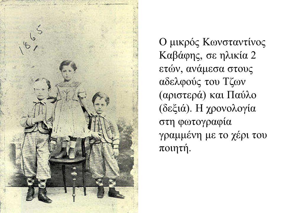 O μικρός Kωνσταντίνος Kαβάφης, σε ηλικία 2 ετών, ανάμεσα στους αδελφούς του Tζων (αριστερά) και Παύλο (δεξιά). H χρονολογία στη φωτογραφία γραμμένη με