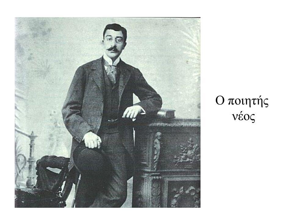 Ο ποιητής νέος