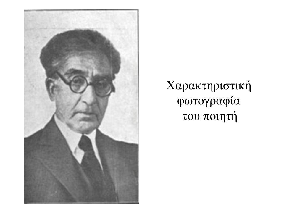 Χαρακτηριστική φωτογραφία του ποιητή