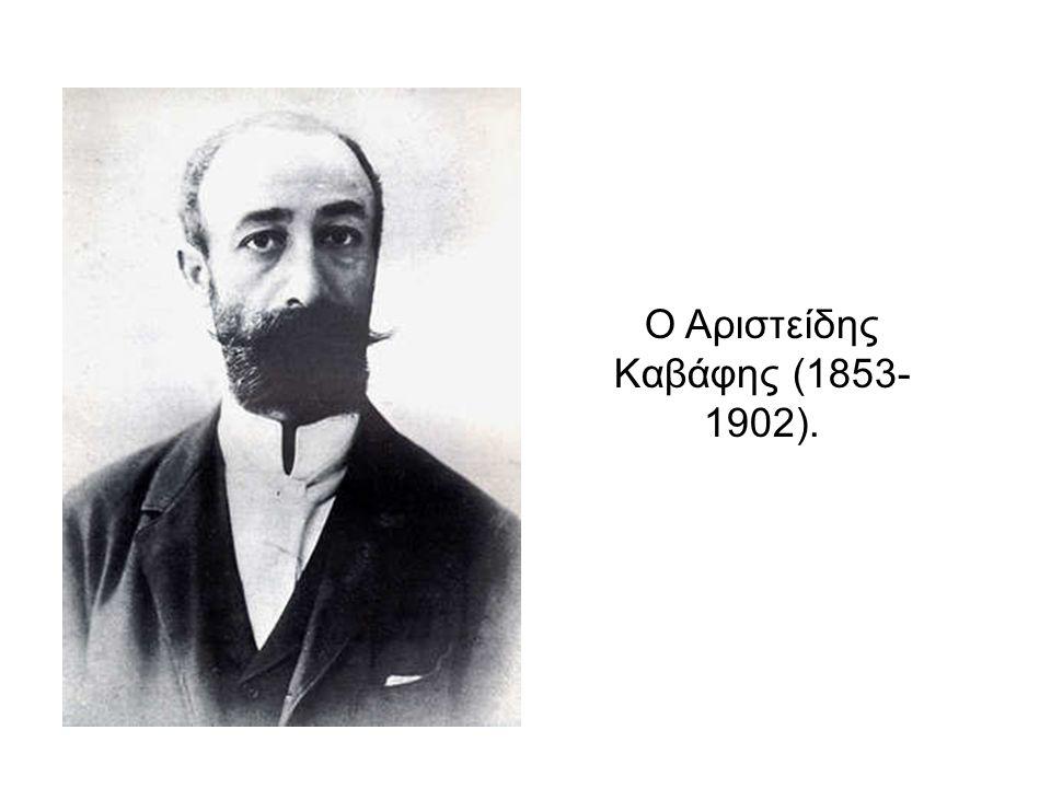 O Aριστείδης Kαβάφης (1853- 1902).