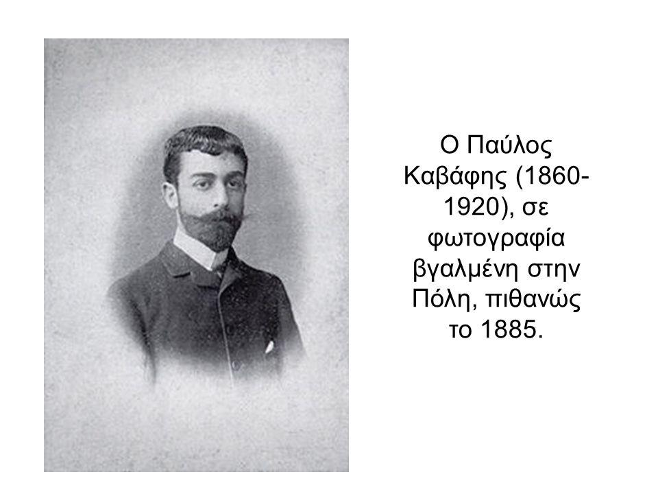 O Παύλος Kαβάφης (1860- 1920), σε φωτογραφία βγαλμένη στην Πόλη, πιθανώς το 1885.