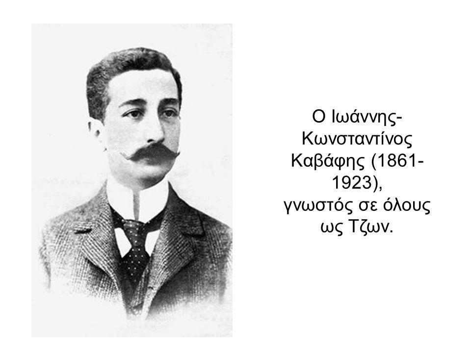 O Iωάννης- Kωνσταντίνος Kαβάφης (1861- 1923), γνωστός σε όλους ως Tζων.