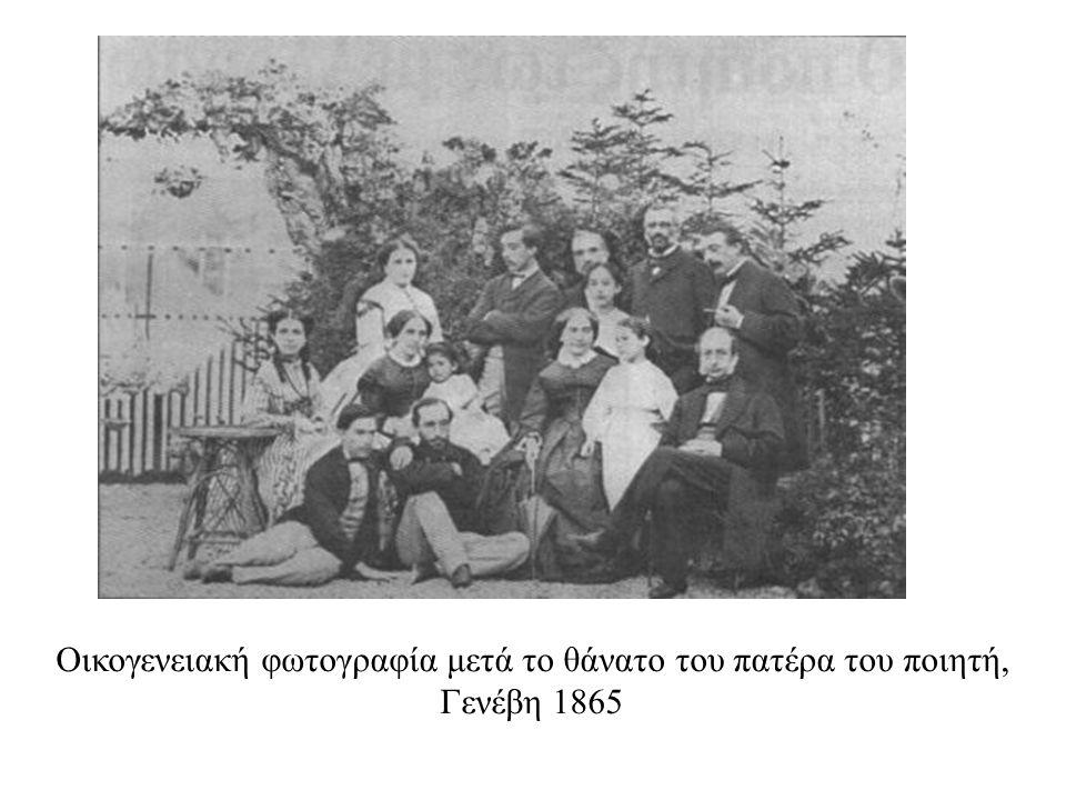 Οικογενειακή φωτογραφία μετά το θάνατο του πατέρα του ποιητή, Γενέβη 1865