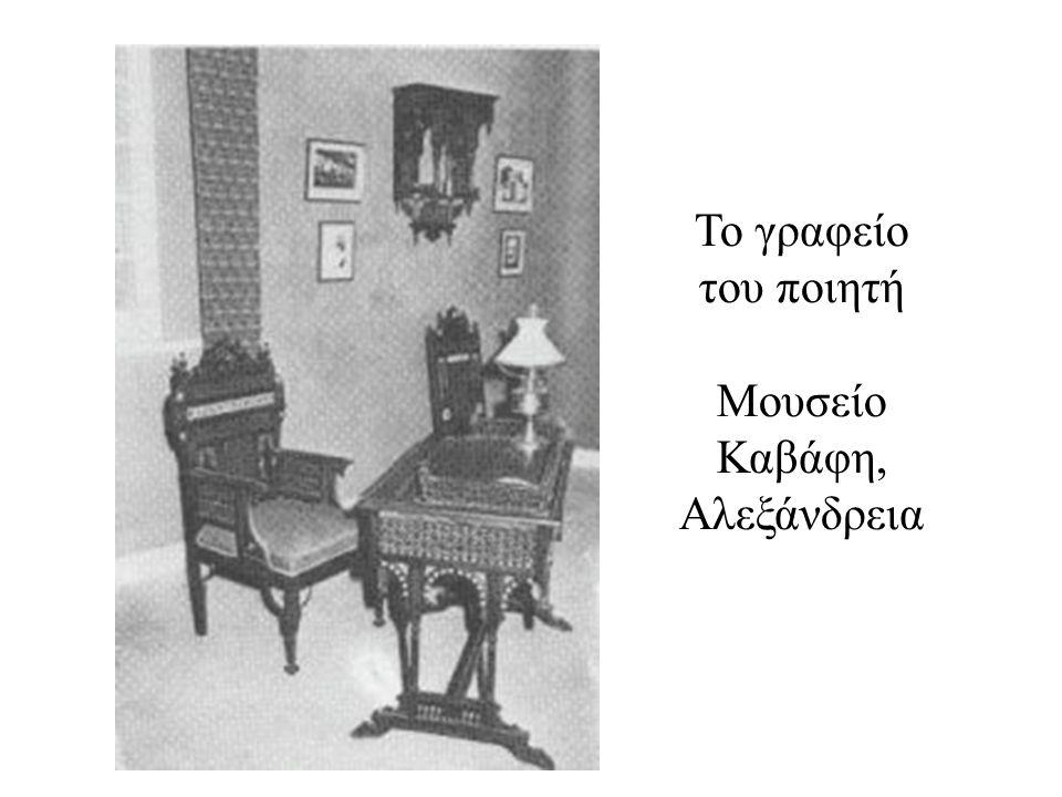 Το γραφείο του ποιητή Μουσείο Καβάφη, Αλεξάνδρεια