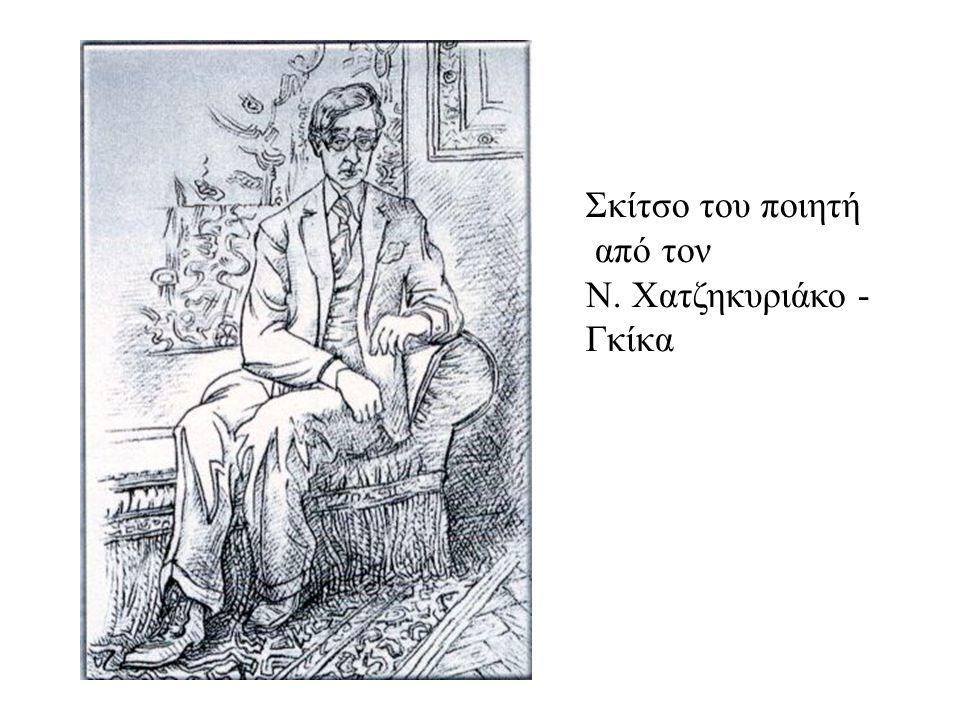Σκίτσο του ποιητή από τον Ν. Χατζηκυριάκο - Γκίκα