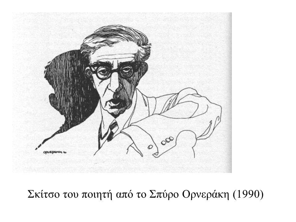Σκίτσο του ποιητή από το Σπύρο Ορνεράκη (1990)