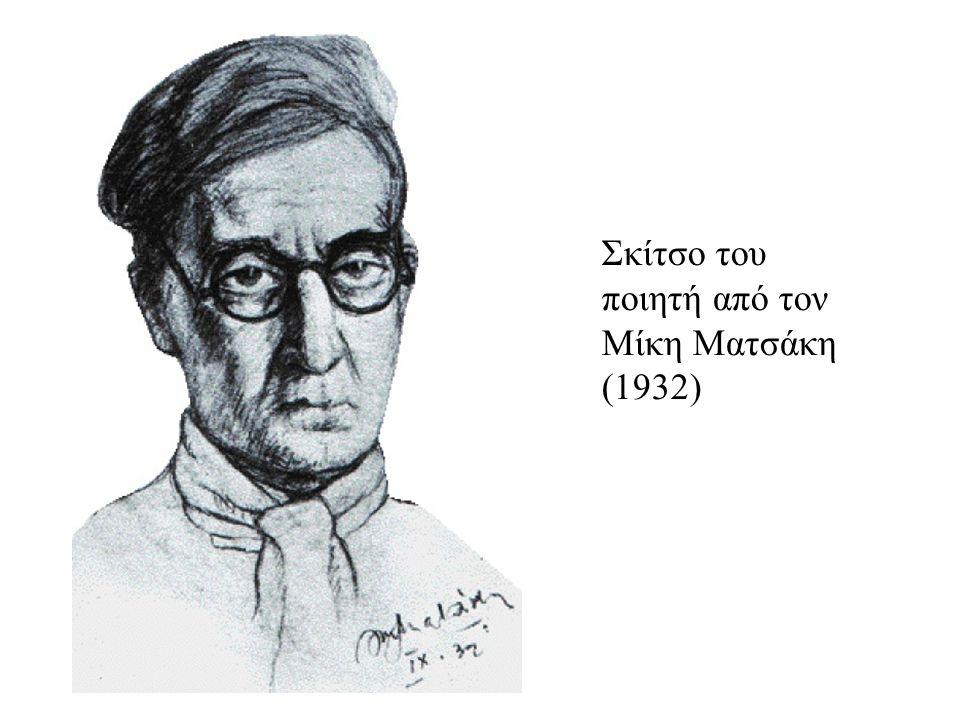 Σκίτσο του ποιητή από τον Μίκη Ματσάκη (1932)