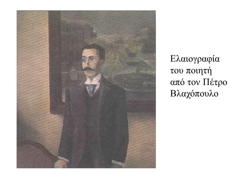 Ελαιογραφία του ποιητή από τον Πέτρο Βλαχόπουλο
