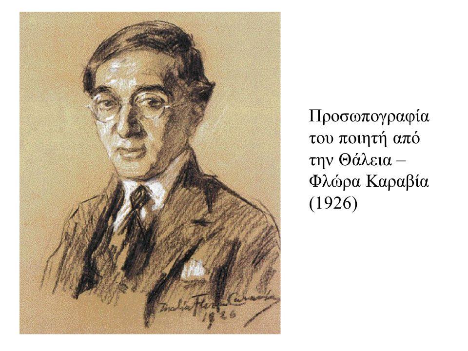 Προσωπογραφία του ποιητή από την Θάλεια – Φλώρα Καραβία (1926)
