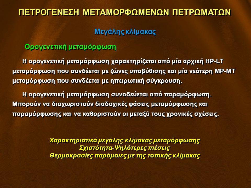 Η ορογενετική μεταμόρφωση χαρακτηρίζεται από μία αρχική HP-LT μεταμόρφωση που συνδέεται με ζώνες υποβύθισης και μία νεότερη MP-MT μεταμόρφωση που συνδ