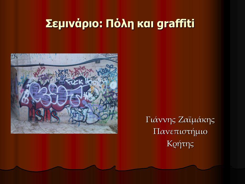 Graffiti Γκράφιτι προέλευση από Γκράφιτι προέλευση από Ιταλική λέξη graffiare (little scratching), επιτοίχειες επιγραφές βασικό μέσο έκφρασης σε αρχαίους πολιτισμούς Στην περίοδο της νεωτερικότητας εμφανίστηκε στη Νέα Υόρκη στη δεκαετία του 1960 Στην Ελλάδα διαδόθηκε στη μεταπολιτευτική περίοδο αμφίσημο φαινόμενο αμφίσημο φαινόμενο Παραβατική & απρόσκλητη πρακτική: παραβιάζει το θεσμό της ιδιοκτησίας, κοστίζει χρήματα σε υπηρεσίες, προκαλεί με το περιεχόμενο του Παραβατική & απρόσκλητη πρακτική: παραβιάζει το θεσμό της ιδιοκτησίας, κοστίζει χρήματα σε υπηρεσίες, προκαλεί με το περιεχόμενο του έκφρασης μιας αισθητικής πρακτικής (τέχνη του δρόμου) που προβάλλει ερμηνείες του κοινωνικού, συνδέει τον εαυτό με την πόλη και τους άλλους έκφρασης μιας αισθητικής πρακτικής (τέχνη του δρόμου) που προβάλλει ερμηνείες του κοινωνικού, συνδέει τον εαυτό με την πόλη και τους άλλους