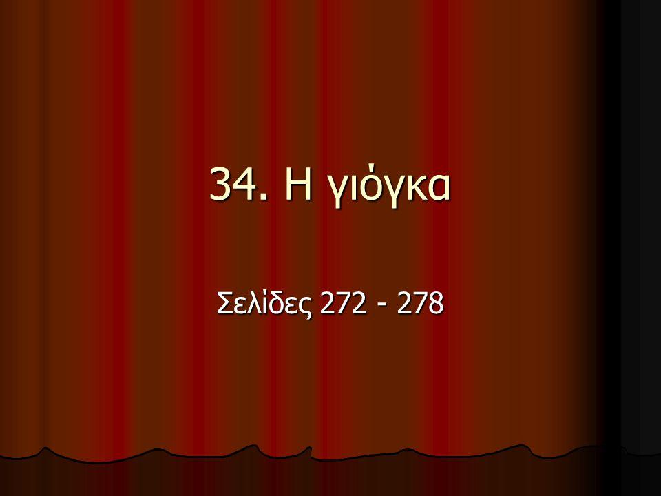 34. Η γιόγκα Σελίδες 272 - 278
