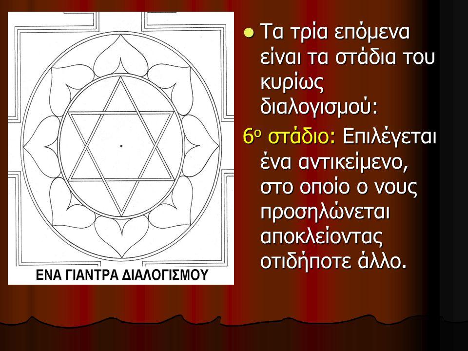Τα τρία επόμενα είναι τα στάδια του κυρίως διαλογισμού: Τα τρία επόμενα είναι τα στάδια του κυρίως διαλογισμού: 6 ο στάδιο: Επιλέγεται ένα αντικείμενο