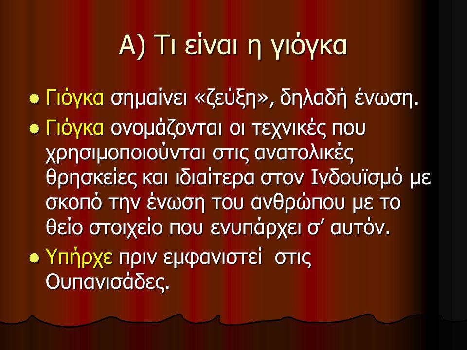 Α) Τι είναι η γιόγκα Γιόγκα σημαίνει «ζεύξη», δηλαδή ένωση. Γιόγκα σημαίνει «ζεύξη», δηλαδή ένωση. Γιόγκα ονομάζονται οι τεχνικές που χρησιμοποιούνται