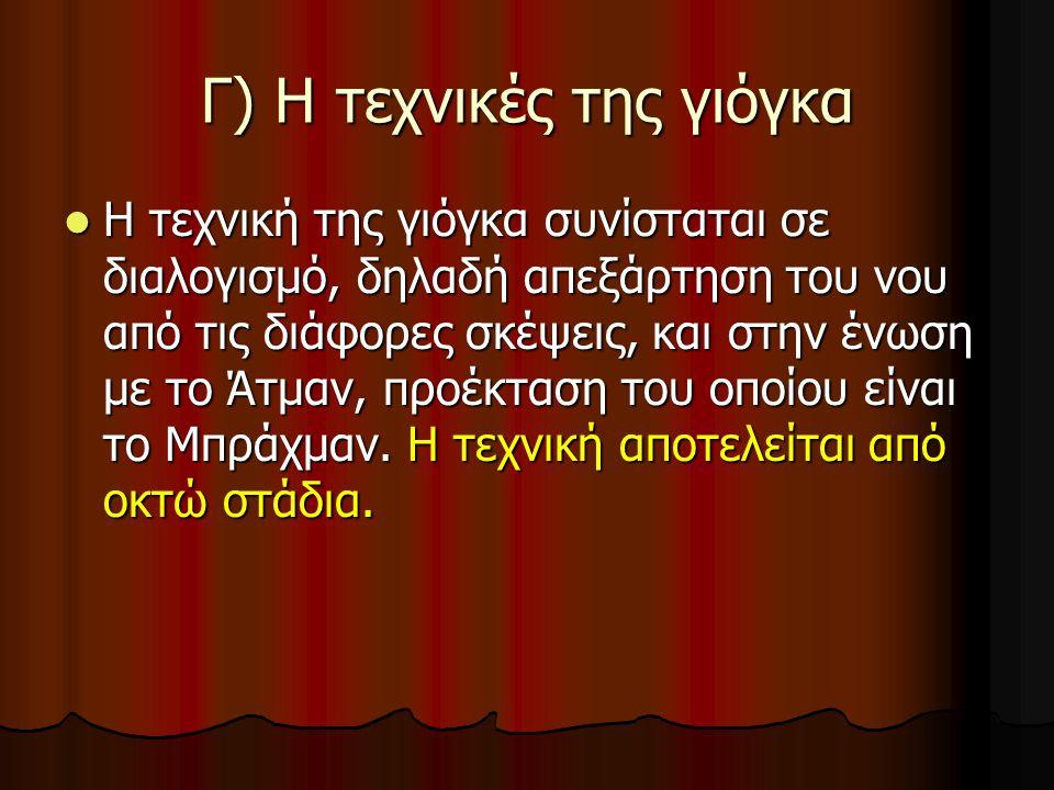 Γ) Η τεχνικές της γιόγκα Η τεχνική της γιόγκα συνίσταται σε διαλογισμό, δηλαδή απεξάρτηση του νου από τις διάφορες σκέψεις, και στην ένωση με το Άτμαν
