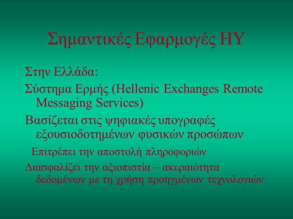 Σημαντικές Εφαρμογές ΗΥ Στην Ελλάδα: Σύστημα Ερμής (Hellenic Exchanges Remote Messaging Services) Βασίζεται στις ψηφιακές υπογραφές εξουσιοδοτημένων φ