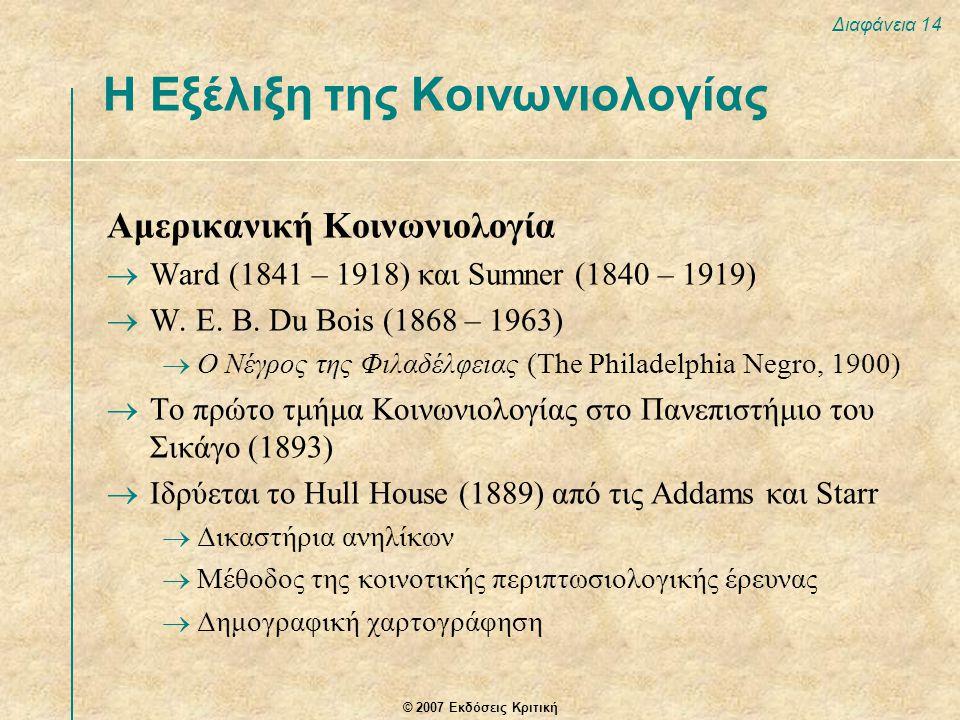 © 2007 Εκδόσεις Κριτική Διαφάνεια 14 Αμερικανική Κοινωνιολογία  Ward (1841 – 1918) και Sumner (1840 – 1919)  W.